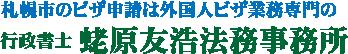 札幌市の就労VISA申請|ビザ専門の札幌の行政書士蛯原友浩法務事務所