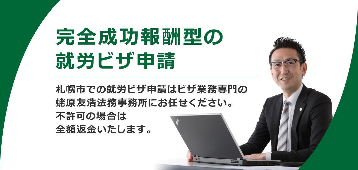 札幌市就労ビザ